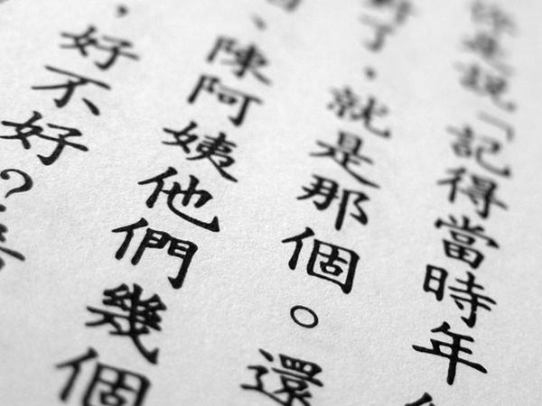 Alphabet chinois