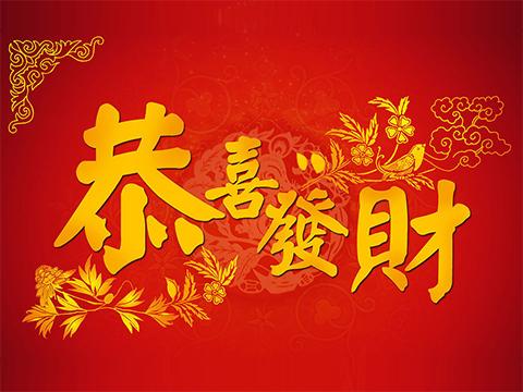 Comment dire Bonne Année en chinois?